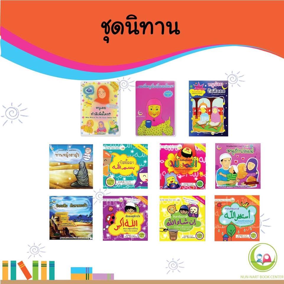 ชุดนิทาน หนังสือสำหรับ เด็ก มุสลิม islamic book shop for children muslim islam story for kid nunnart นิทาน สาม ภาษา อังกฤษ ไทย อาหรับ