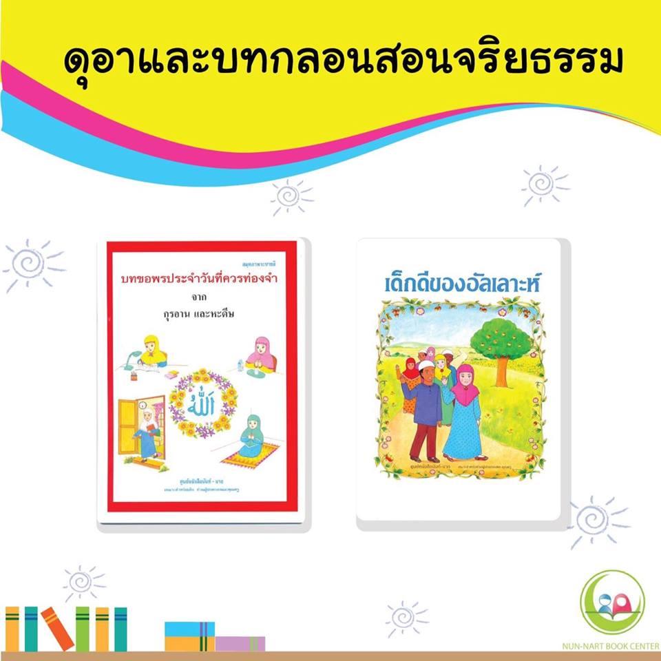 ชุด ดุอาและบทขอพร หนังสือสำหรับ เด็ก มุสลิม islamic book shop for children muslim islam story for kid nunnart นิทาน สาม ภาษา อังกฤษ ไทย อาหรับ