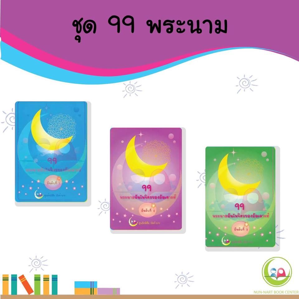 ชุด 99 พระนาม หนังสือสำหรับ เด็ก มุสลิม islamic book shop for children muslim islam story for kid nunnart นิทาน สาม ภาษา อังกฤษ ไทย อาหรับ