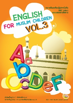 ภาษาอังกฤษ ENGLISH FOR MUSLIM CHILDREN VOL.3