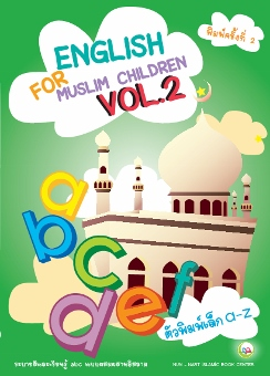ภาษาอังกฤษ ENGLISH FOR MUSLIM CHILDREN VOL.2