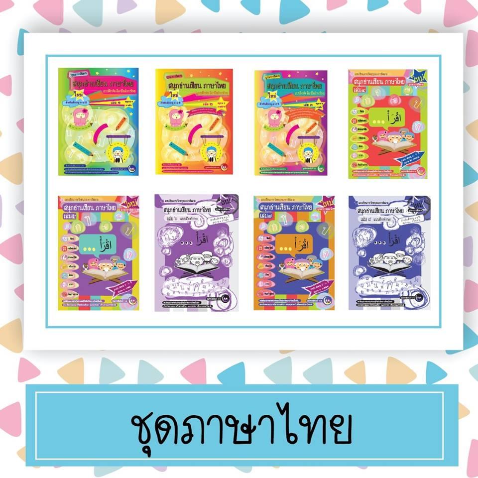 ชุด ภาษาไทย หนังสือสำหรับ เด็ก มุสลิม islamic book shop for children muslim islam story for kid nunnart นิทาน สาม ภาษา อังกฤษ ไทย อาหรับ