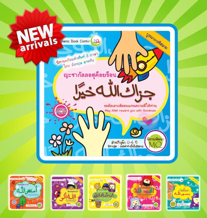 ชุด ถ้อยคำจำเป็นในอิสลาม kid story for muslim หนังสือสำหรับ เด็ก มุสลิม islamic book shop for children muslim islam story for kid nunnart นิทาน สาม ภาษา อังกฤษ ไทย อาหรับ