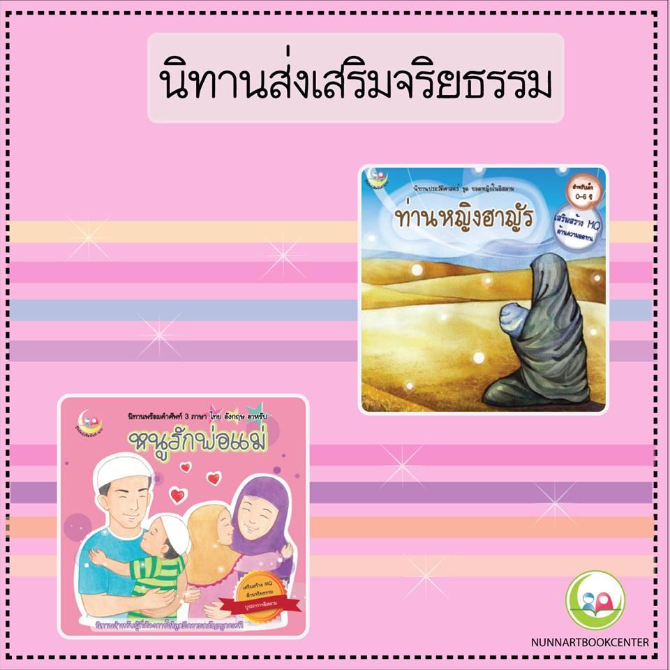 ชุดนิทานส่งเสริมจริยธรรม หนังสือสำหรับ เด็ก มุสลิม islamic book shop for children muslim islam story for kid nunnart นิทาน สาม ภาษา อังกฤษ ไทย อาหรับ