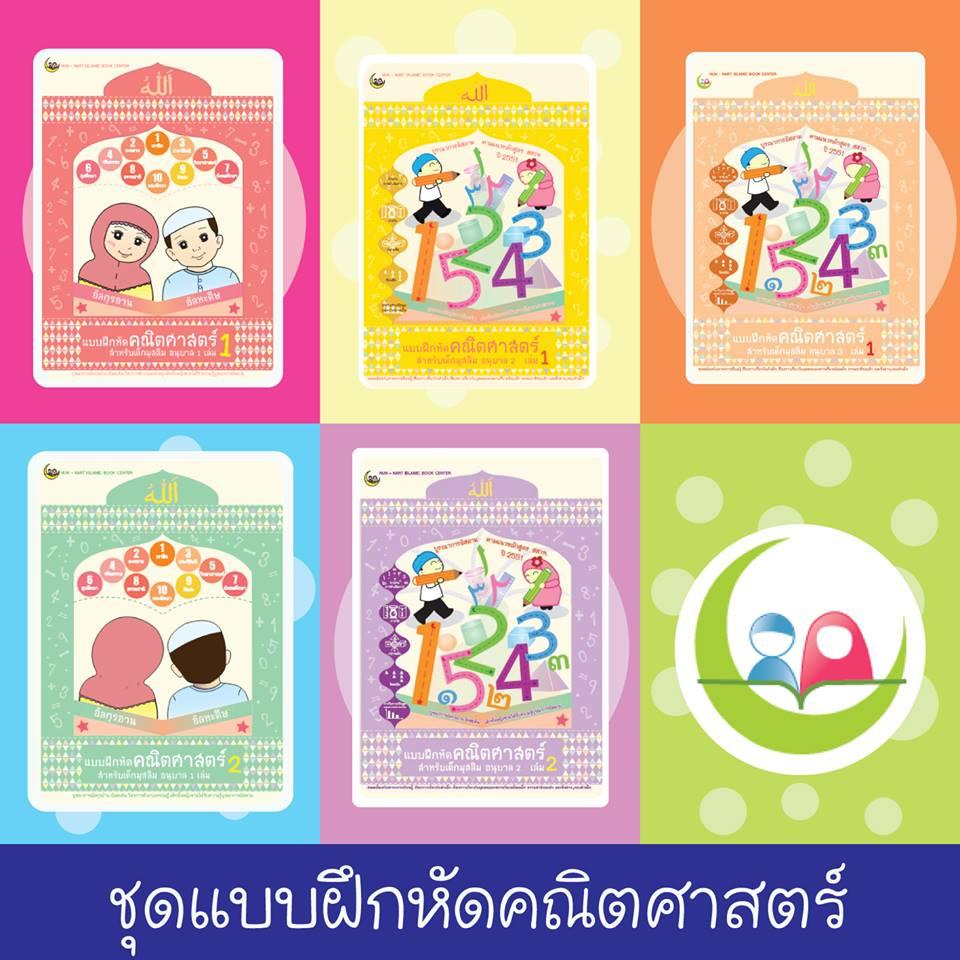 ชุด คณิตศาสตร์ หนังสือสำหรับ เด็ก มุสลิม islamic book shop for children muslim islam story for kid nunnart นิทาน สาม ภาษา อังกฤษ ไทย อาหรับ