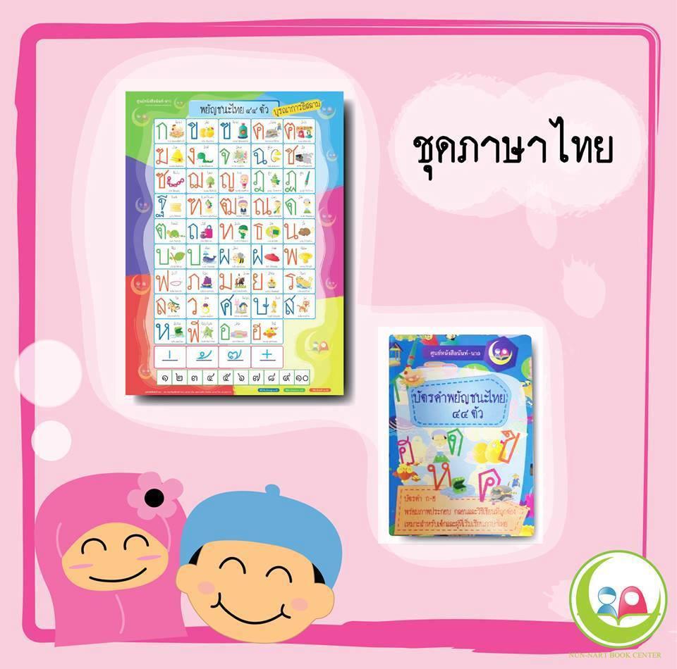 บัตรคำภาษาไทย หนังสือสำหรับ เด็ก มุสลิม islamic book shop for children muslim islam story for kid nunnart นิทาน สาม ภาษา อังกฤษ ไทย อาหรับ