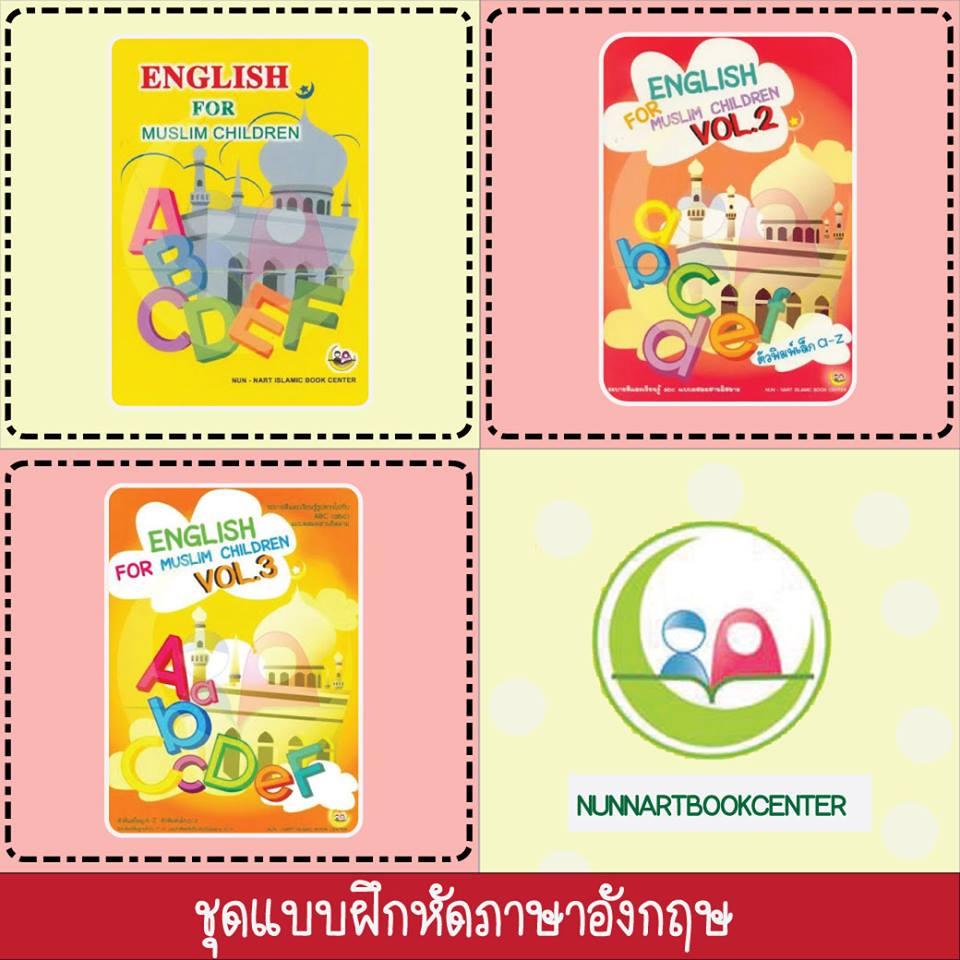 ชุด ภาษาอังกฤษ หนังสือสำหรับ เด็ก มุสลิม islamic book shop for children muslim islam story for kid nunnart นิทาน สาม ภาษา อังกฤษ ไทย อาหรับ