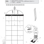 ตัวอย่าง 1 หนังสือสำหรับ เด็ก มุสลิม islamic book shop for children muslim islam story for kid nunnart นิทาน สาม ภาษา อังกฤษ ไทย อาหรับ