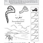 ข้อมูลหนังสือ สอนภาษาอาหรับพร้อมคำศัพท์ภาษาอาหรับ เกี่ยวกับการละหมาด 30 คำ