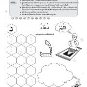ตัวอย่าง 3 หนังสือสำหรับ เด็ก มุสลิม islamic book shop for children muslim islam story for kid nunnart นิทาน สาม ภาษา อังกฤษ ไทย อาหรับ