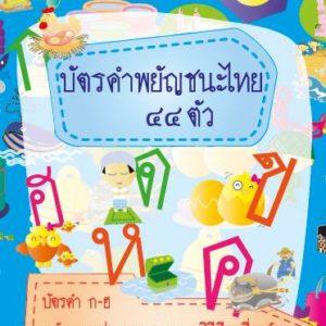 บัตรคำไทย หนังสือสำหรับ เด็ก มุสลิม islamic book shop for children muslim islam story for kid nunnart นิทาน สาม ภาษา อังกฤษ ไทย อาหรับ