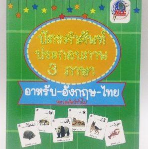 บัตรคำ 3 ภาษา คำศัพท์ (297x340)หนังสือสำหรับ เด็ก มุสลิม islamic book shop for children muslim islam story for kid nunnart นิทาน สาม ภาษา อังกฤษ ไทย อาหรับ