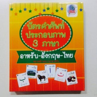 บัตรคำ 3 ภาษา ตัจวีด (340x340) หนังสือสำหรับ เด็ก มุสลิม islamic book shop for children muslim islam story for kid nunnart นิทาน สาม ภาษา อังกฤษ ไทย อาหรับ