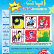 ปกหน้า (243x340) หนังสือสำหรับ เด็ก มุสลิม islamic book shop for children muslim islam story for kid nunnart นิทาน สาม ภาษา อังกฤษ ไทย อาหรับ