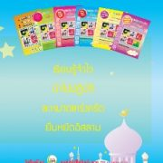 ปกหลัง (242x340) หนังสือสำหรับ เด็ก มุสลิม islamic book shop for children muslim islam story for kid nunnart นิทาน สาม ภาษา อังกฤษ ไทย อาหรับ