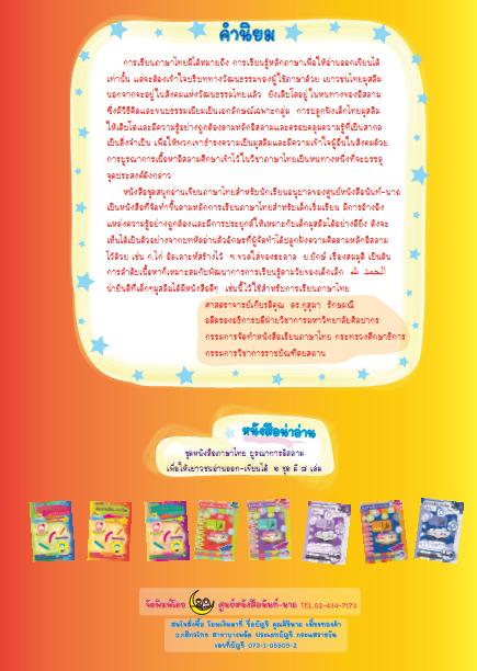 thai หนังสือสำหรับ เด็ก มุสลิม islamic book shop for children muslim islam story for kid nunnart นิทาน สาม ภาษา อังกฤษ ไทย อาหรับ