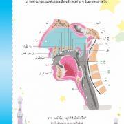 ปกใน (246x340) หนังสือสำหรับ เด็ก มุสลิม islamic book shop for children muslim islam story for kid nunnart นิทาน สาม ภาษา อังกฤษ ไทย อาหรับ