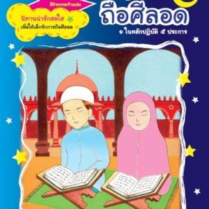 หนูน้อยถือศีลอด หนังสือสำหรับ เด็ก มุสลิม islamic book shop for children muslim islam story for kid nunnart นิทาน สาม ภาษา อังกฤษ ไทย อาหรับ