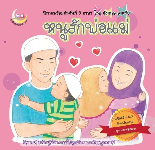 หนูรักพ่อแม่ หนังสือสำหรับ เด็ก มุสลิม islamic book shop for children muslim islam story for kid nunnart นิทาน สาม ภาษา อังกฤษ ไทย อาหรับ
