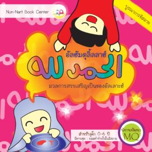 หน้าปก-อัลฮํมดุลิ้ลลา หนังสือสำหรับ เด็ก มุสลิม islamic book shop for children muslim islam story for kid nunnart นิทาน สาม ภาษา อังกฤษ ไทย อาหรับ
