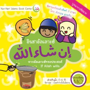 หน้าปก-อินชาอัลเลาะฮ์ หนังสือสำหรับ เด็ก มุสลิม islamic book shop for children muslim islam story for kid nunnart นิทาน สาม ภาษา อังกฤษ ไทย อาหรับ
