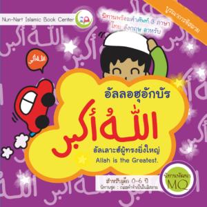 หน้าปก-อัลลอฮุอักบัร หนังสือสำหรับ เด็ก มุสลิม islamic book shop for children muslim islam story for kid nunnart นิทาน สาม ภาษา อังกฤษ ไทย อาหรับ