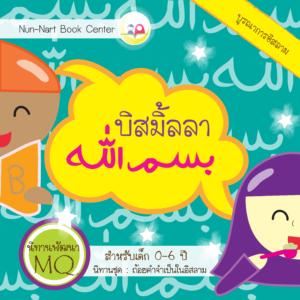 หน้าปก บิสมิ้ลลา หนังสือสำหรับ เด็ก มุสลิม islamic book shop for children muslim islam story for kid nunnart นิทาน สาม ภาษา อังกฤษ ไทย อาหรับ