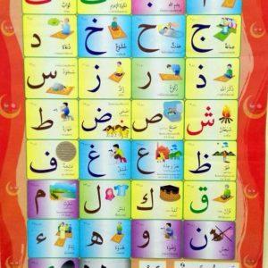 โปสเตอภาษาอาหรับ หนังสือสำหรับ เด็ก มุสลิม islamic book shop for children muslim islam story for kid nunnart นิทาน สาม ภาษา อังกฤษ ไทย อาหรับ