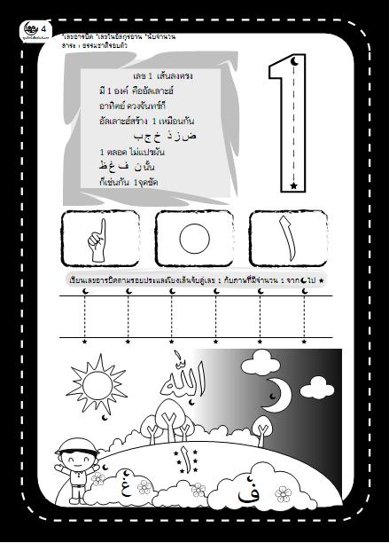 หนังสือสำหรับ เด็ก มุสลิม islamic book shop for children muslim islam story for kid nunnart นิทาน สาม ภาษา อังกฤษ ไทย อาหรับ