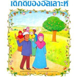เด็กดีของอัลเลาะห์ หนังสือสำหรับ เด็ก มุสลิม islamic book shop for children muslim islam story for kid nunnart นิทาน สาม ภาษา อังกฤษ ไทย อาหรับ