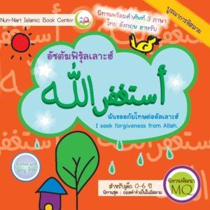 อัสตัฆฟิรุ้ลเลาะฮ์ หนังสือสำหรับ เด็ก มุสลิม islamic book shop for children muslim islam story for kid nunnart นิทาน สาม ภาษา อังกฤษ ไทย อาหรับ