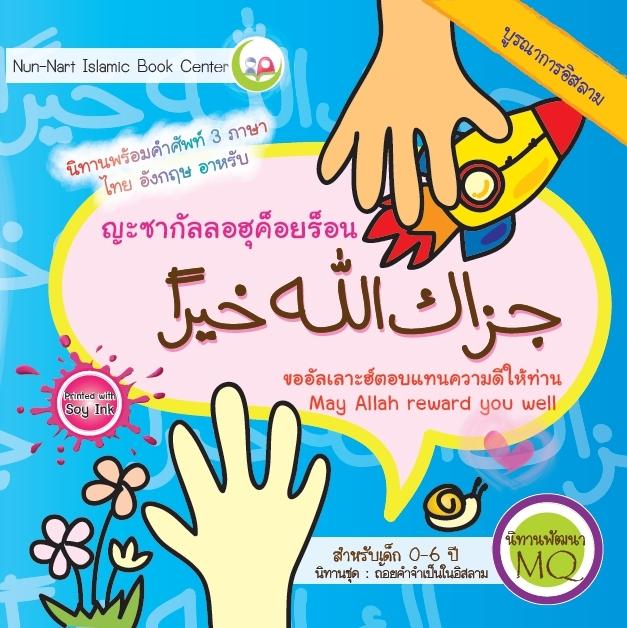 ญะซากัลลอฮุคอยรอน หนังสือสำหรับ เด็ก มุสลิม islamic book shop for children muslim islam story for kid nunnart นิทาน สาม ภาษา อังกฤษ ไทย อาหรับ